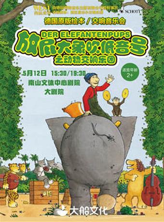 放屁大象吹低音号之动物交响乐团深圳站
