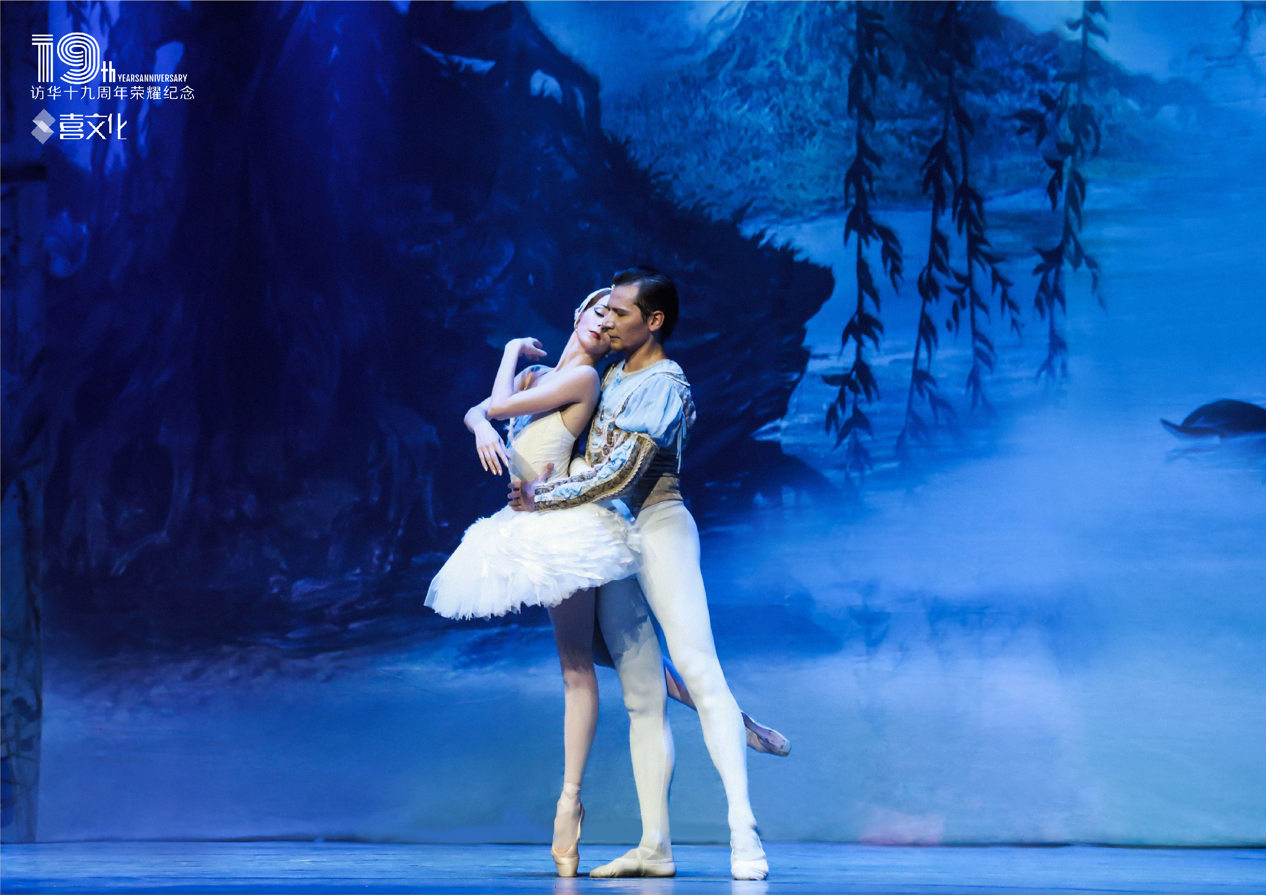 连续访华19周年品质纪念―俄罗斯皇家芭蕾舞团《天鹅湖》2019中国巡演 西安站