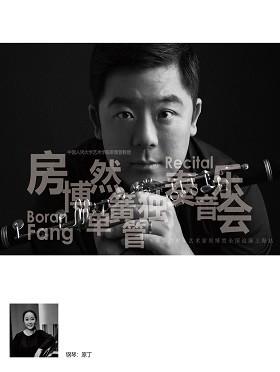 房博然单簧管独奏音乐会上海站