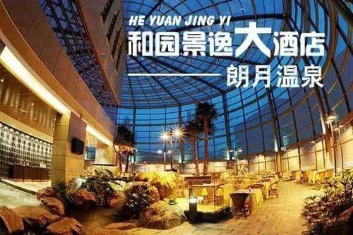 北京和园景逸温泉