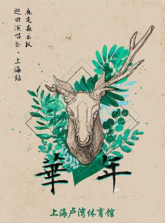 """鹿先森乐队""""华年""""上海演唱会"""