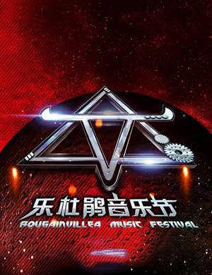 【北京】2019北京乐杜鹃音乐节