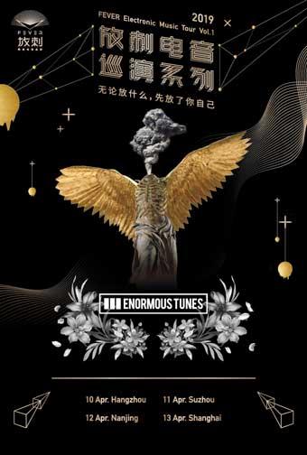 网易放刺电音ENORMOUS TUNES巡演南京站