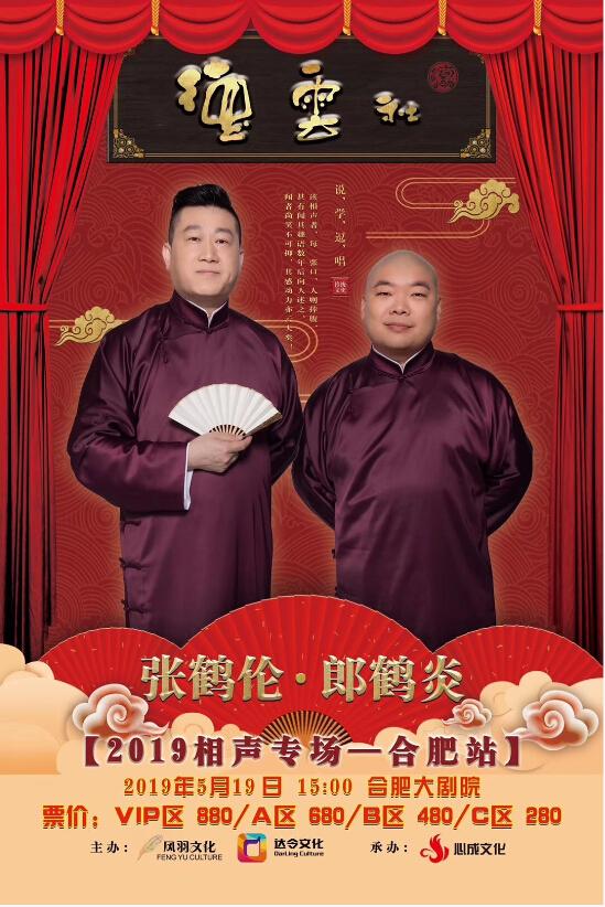 张鹤伦郎鹤焱2019相声专场-合肥站