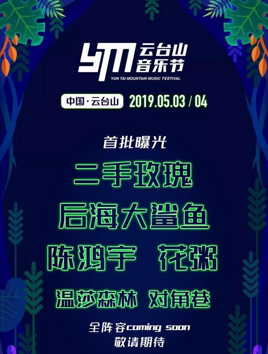 2019云台山音乐节节目单+阵容公布