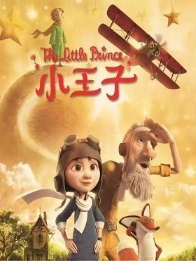 儿童剧系列演出――《小王子》潍坊站