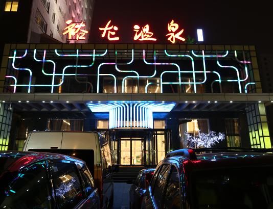 北京裕龙温泉