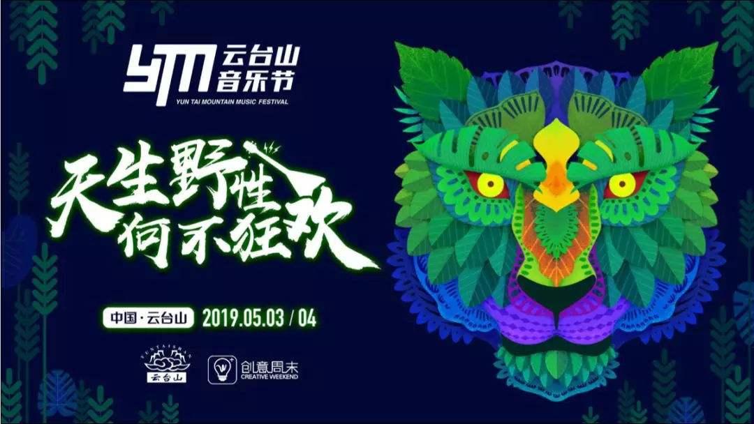 2019云台山音乐节(时间+地点+票价)一览