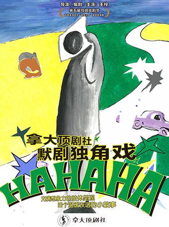 四个温暖诙谐的小故事《HaHaHa》杭州站