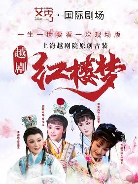 《红楼梦》--宜昌站