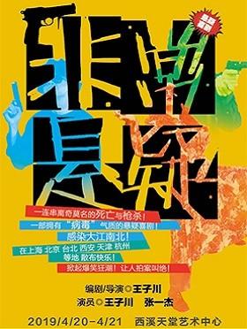 王子川《非常悬疑》杭州站