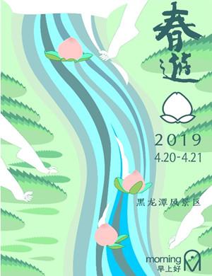 2019成都春游音乐节时间、地点、门票价格