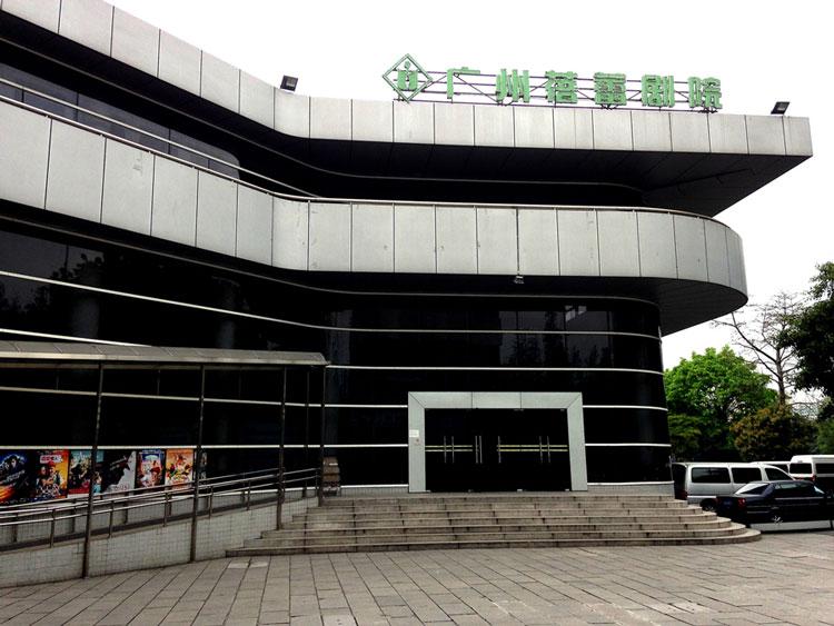 广州少年宫蓓蕾剧院