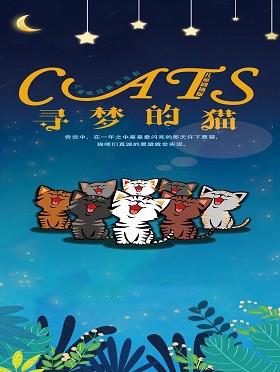 经典亲子音乐剧《寻梦的猫》【儿童版】--深圳站