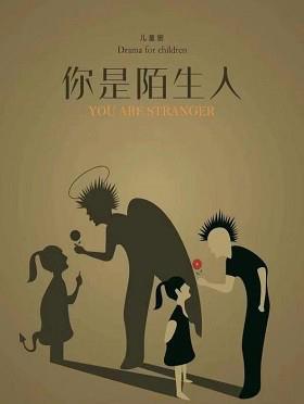 儿童剧系列演出――《你是陌生人》-潍坊站