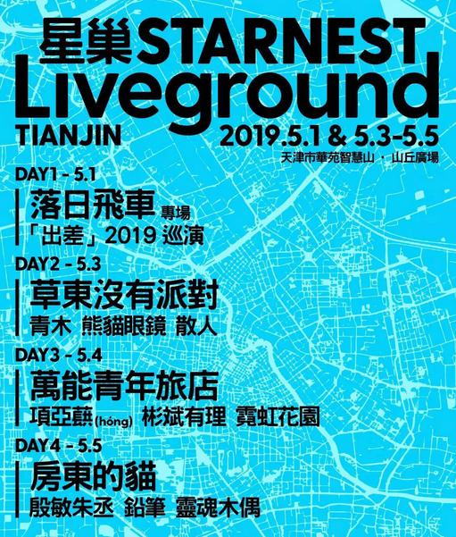 天津星巢音乐节2019(时间+地点+门票+购票入口)