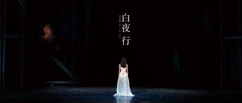 音乐剧《白夜行》北京演出门票