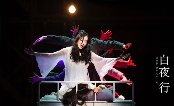 《白夜行》音乐剧2020年巡演福州站