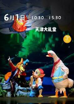 卡通歌舞趣味童话剧《尼尔斯骑鹅历险记》天津站