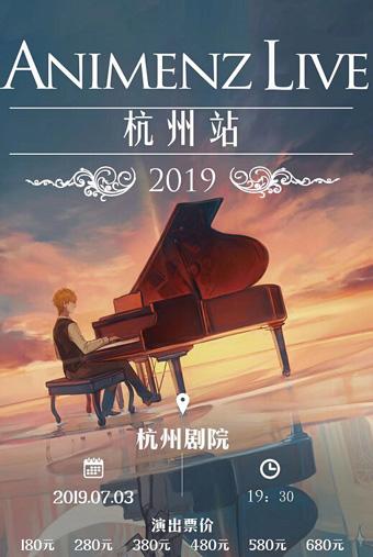 Animenz A叔动漫杭州钢琴音乐会