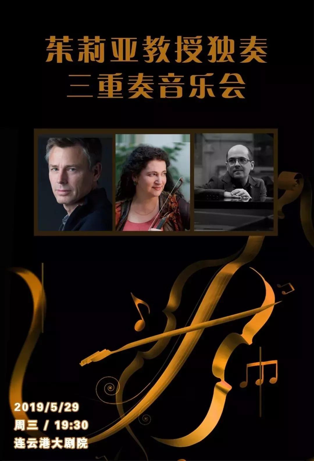 《茱莉亚教授独奏,三重奏音乐会》―连云港站
