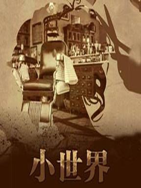 话剧《小世界》上海站