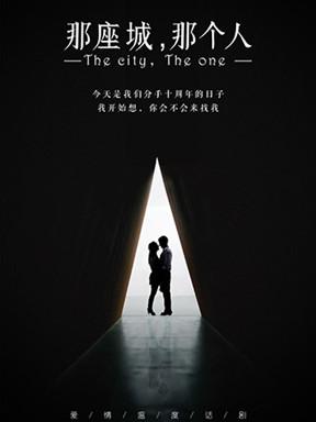 爱情温度话剧《那座城,那个人》成都站