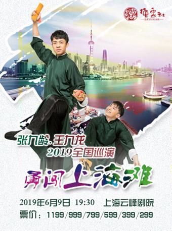 2019张九龄王九龙上海相声专场时间、地点、门票价格及演出详情