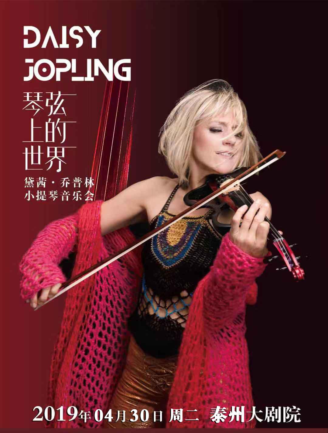 《琴弦上的世界―黛茜・乔普林小提琴音乐会》―泰州站