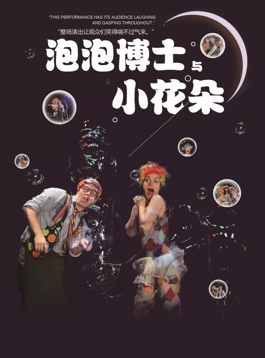 澳大利亚亲子剧《泡泡博士与小花朵》南通站