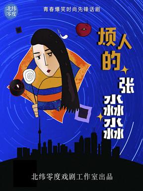 喜剧《烦人的张淼淼》广州站