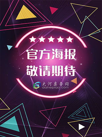 2019毛不易济南演唱会