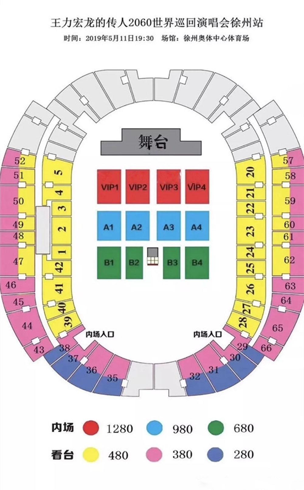 2019王力宏徐州奥体演唱会门票是多少钱?王力宏徐州演唱会座位图分布