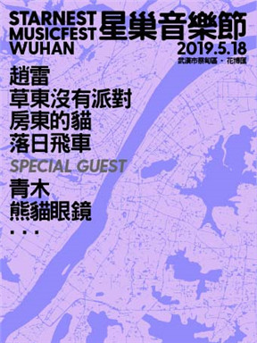 2019武汉星巢音乐节地点、时间、票价、演出详情
