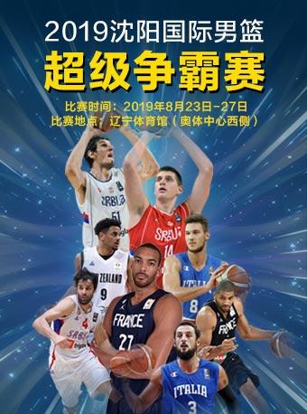 2019国际男篮超级争霸赛-沈阳站