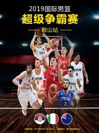 2019国际男篮超级争霸赛-鞍山站