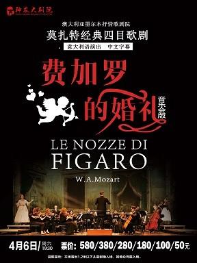 歌剧音乐会《费加罗的婚礼》-株洲站