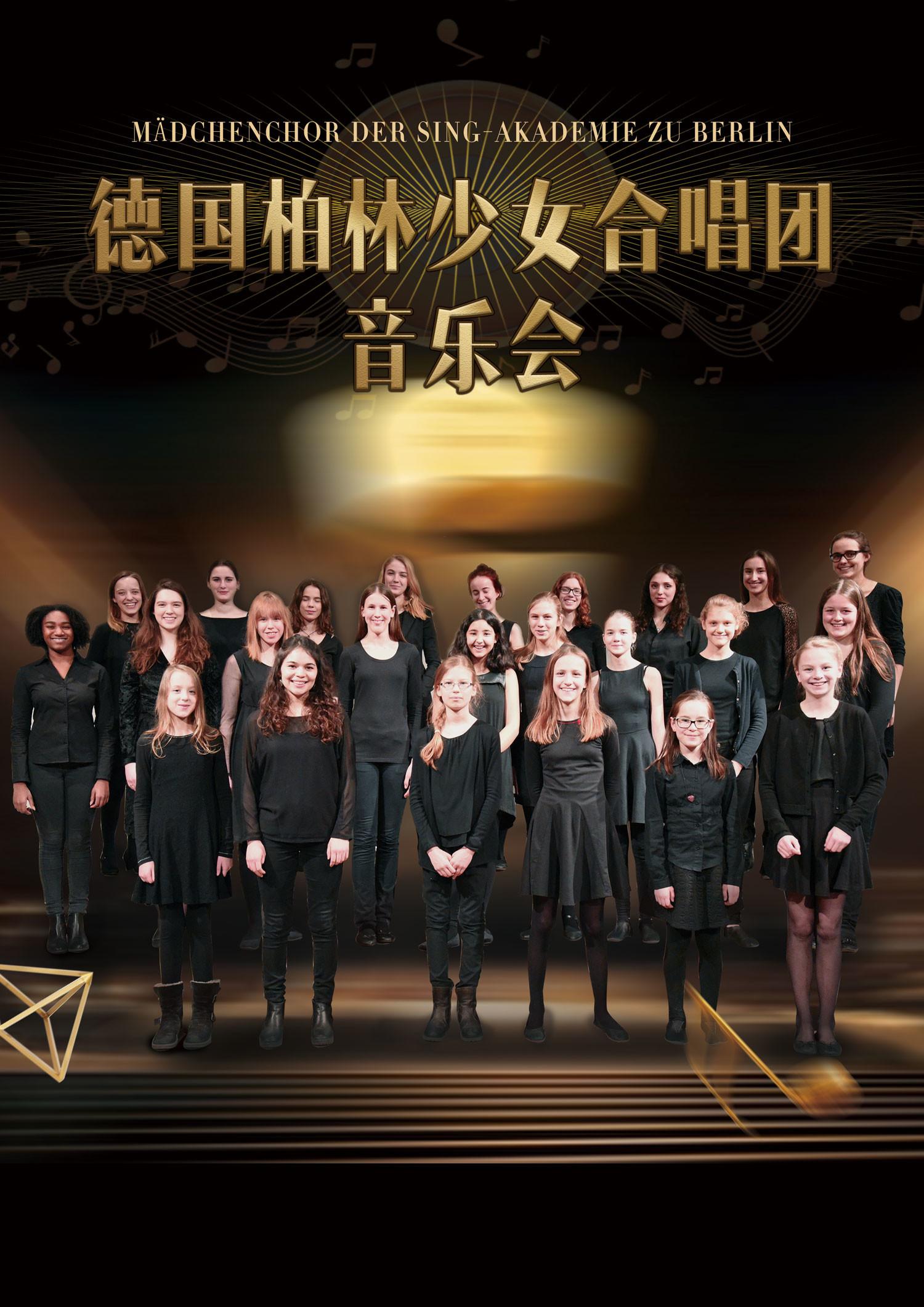 《德国柏林少女合唱团音乐会》福州站