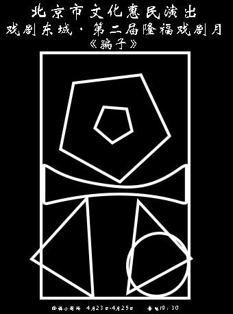 话剧《骗子》北京站
