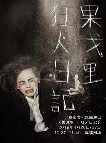 情绪戏剧《果戈里狂人日记》北京站
