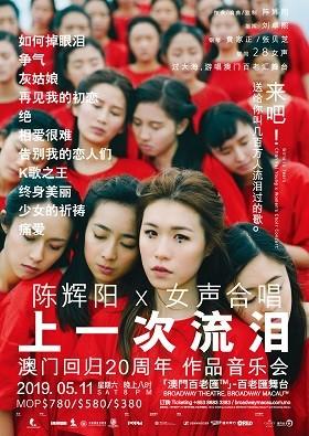 陈辉阳x女声合唱澳门站