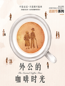 话剧《外公的咖啡时光》丽水站