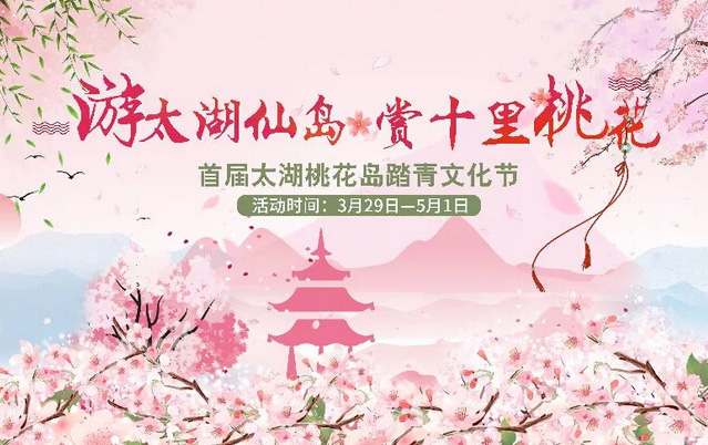 苏州太湖桃花岛踏青文化节