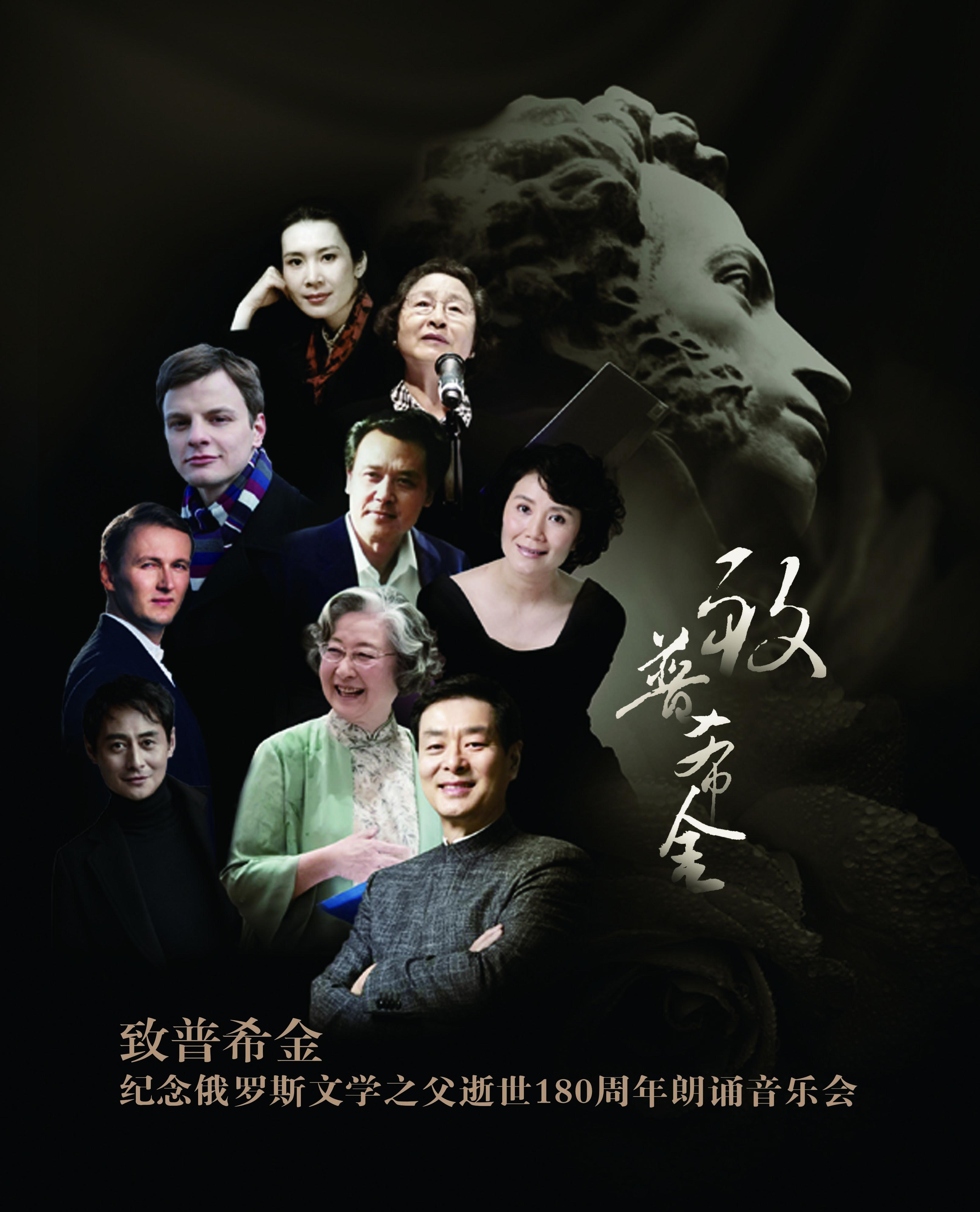 《致普希金》纪念俄罗斯文学之父诞辰220周年朗诵音乐会杭州站