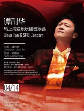 谭利华与上海爱乐乐团音乐会上海站