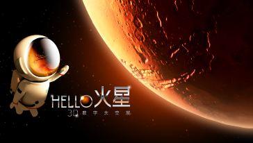HELLO火星3D数字太空展