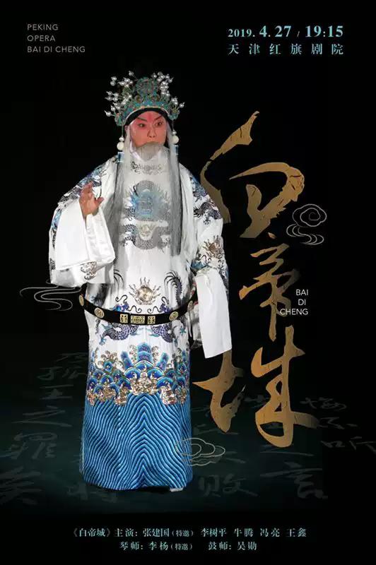 京剧《白帝城》天津站