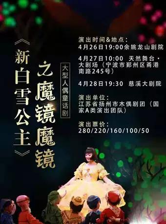 大型童话人偶剧《新白雪公主之魔镜魔镜》宁波站