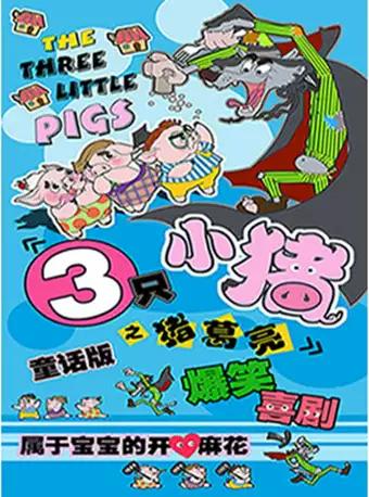 喜剧《三只小猪之诸葛亮》宁波站