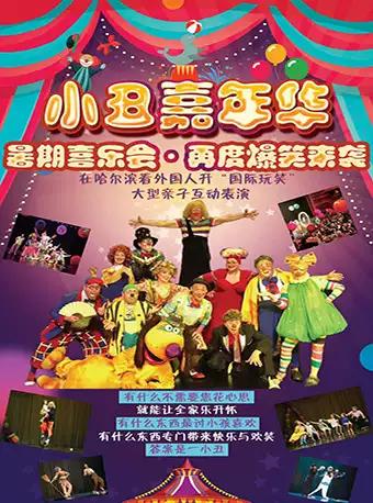 小丑嘉年华哈尔滨站